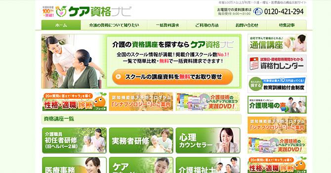 ケア資格ナビ 口コミ・評判